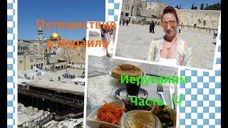 Путешествие в Израиль, апрель 2016. Иерусалим. Западная стена и Дамасские ворота. Часть 14.(В этом видео я побываю около Западной стены ( стена плача), прогуляюсь через рынок к Дамасским (Шхемским)..., 2016-05-29T15:39:41.000Z)