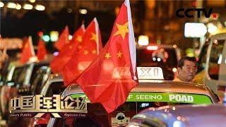 《中国舆论场》 20190825  CCTV中文国际