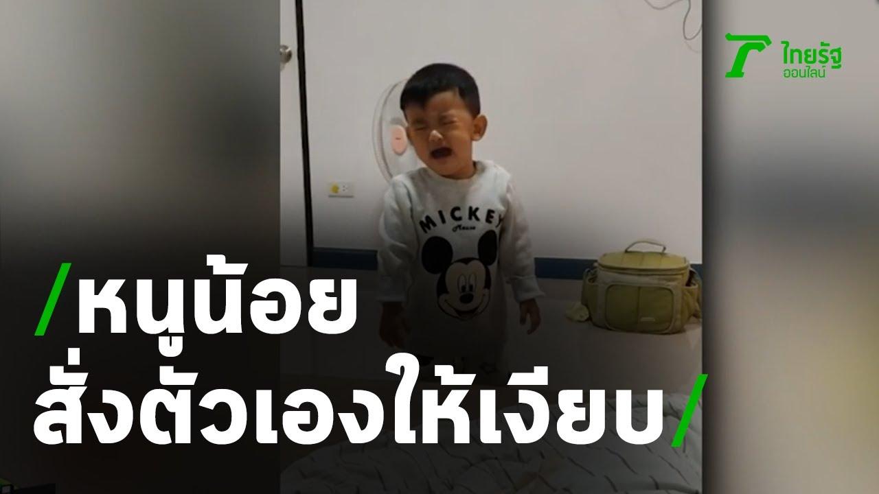 ดูแล้วขำ หนูน้อยร้องไห้ สั่งตัวเองเงียบ | 03-11-63 | ข่าวเที่ยงไทยรัฐ