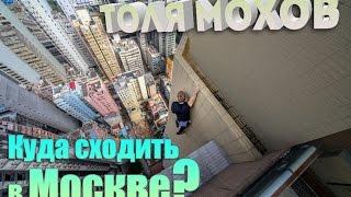 Смотреть видео TAG Куда можно сходить в Москве? | БЦ