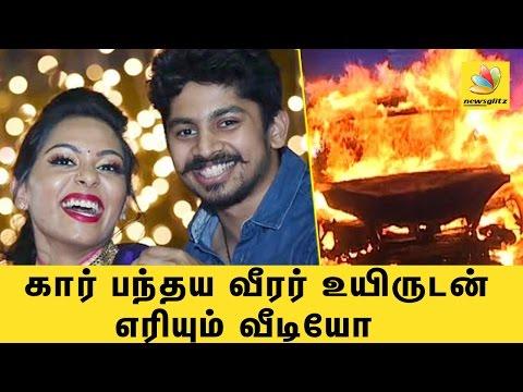 சென்னையில் மனைவியுடன் தீயில் கருகிய கார் ரேசர் | Ashwin Sundar & Wife Charred to death | Latest News