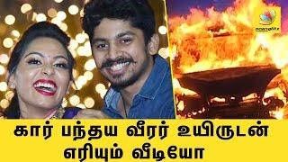 சென்னையில் மனைவியுடன் தீயில் கருகிய ரேசர் | Ashwin Sundar & Wife Charred to death | Car accident