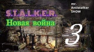 S.T.A.L.K.E.R. - Новая война ч.-3 агропром [  где ваш билет? одни контролёры]