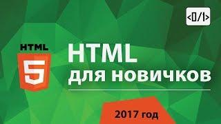 HTML для начинающих, все что нужно знать для старта !