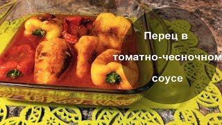 Закуска. Болгарский перец в томатно-чесночном соусе.