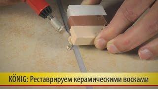 видео Используем мастику, затирку и лак при укладке ламината