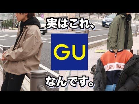 【実はこれGUなんです】 GUの新作が高見え過ぎる件ww - YouTube