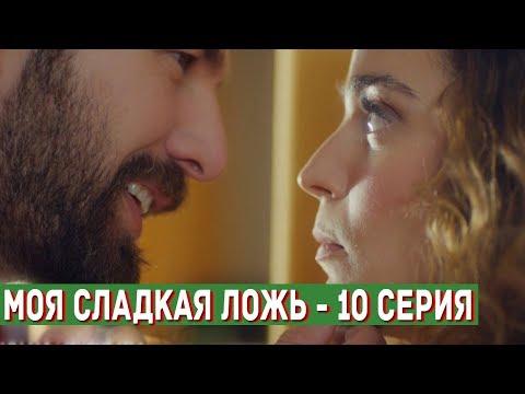 Моя сладкая ложь/Benim Tatli Yalanim-10 серия: Неожиданный ПОЦЕЛУЙ Неджата и Суны!