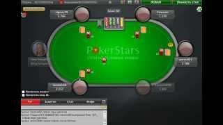 Обучение игры в покер. Покерстарс.