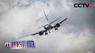 [中国新闻] 美联邦航空局:波音公司隐瞒737 MAX缺陷 | CCTV中文国际