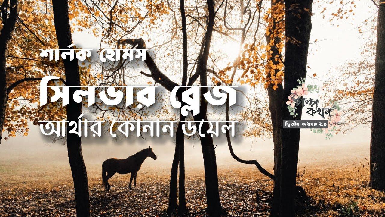 সিলভার ব্লেজ | আর্থার কোনান ডয়েল | শার্লক হোমস | Sherlock Holmes | বাংলা অডিও গল্প