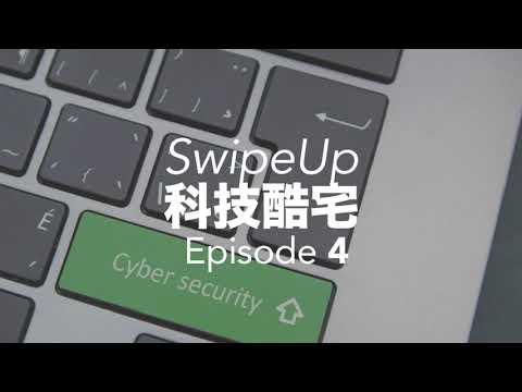 《科技酷宅》E.4 駭客的破壞力竟然這麼強大?