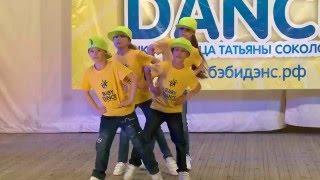"""Школа Танца BABYDANCE  Танец """" Мы маленькие дети"""" Группа 3Ф 8-10 лет"""