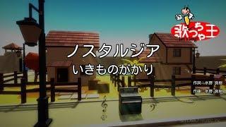 【カラオケ】ノスタルジア/いきものがかり
