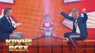 500 подтягиваний и 5000 отжиманий - звезда workout 7-летняя Николь Князева в 'Круче всех'