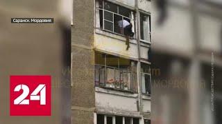В Саранске мужчина пытался выкинуть из окна пятимесячную дочь - Россия 24