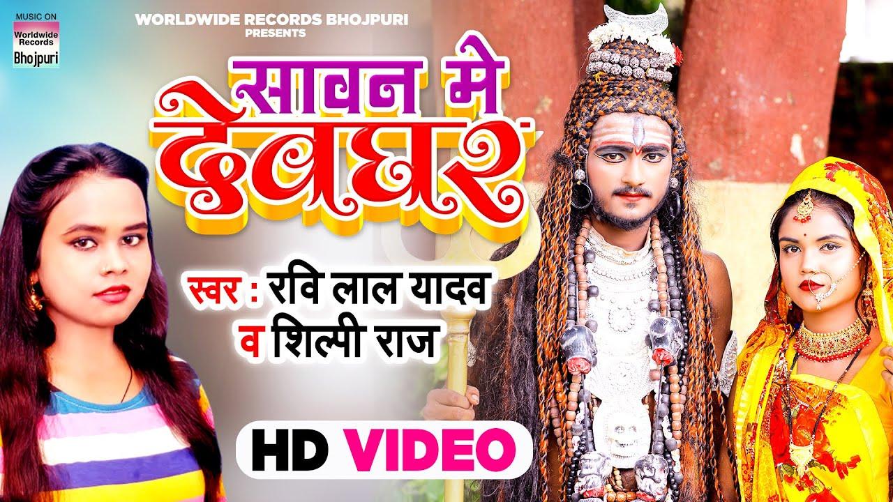 VIDEO #Ravi Lal Yadav & #Shilpi Raj | Sawan Mein Devghar | सावन मे देवघर | Bolbum 2021