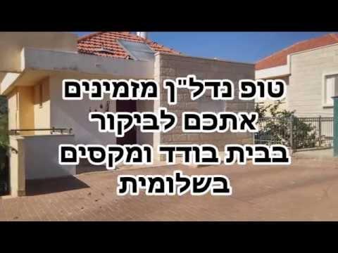 תוספת טופ נדלן שלומי,למכירה בית בודד בשלומית - YouTube QJ-86