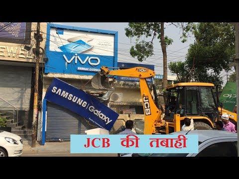 Shop branding destroyed by (JCB) Nagar Nigam Lucknow