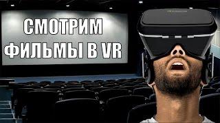 VR BOX просмотр фильмов