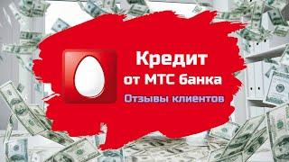 Кредит в МТС Банке | Отзывы реальных людей