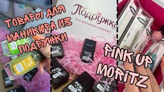 Обзор на товары для маникюра из магазина «Подружка»| гель лаки  Pink Up | Инструменты Moritz