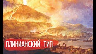 Плинианский тип извержения. Популяризация науки. Коротко обо всем Факты Познавательное Маньяки науки
