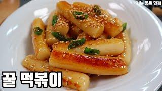 [SUB] 꿀 떡볶이 :: 간단요리 :: 자취요리 ::…