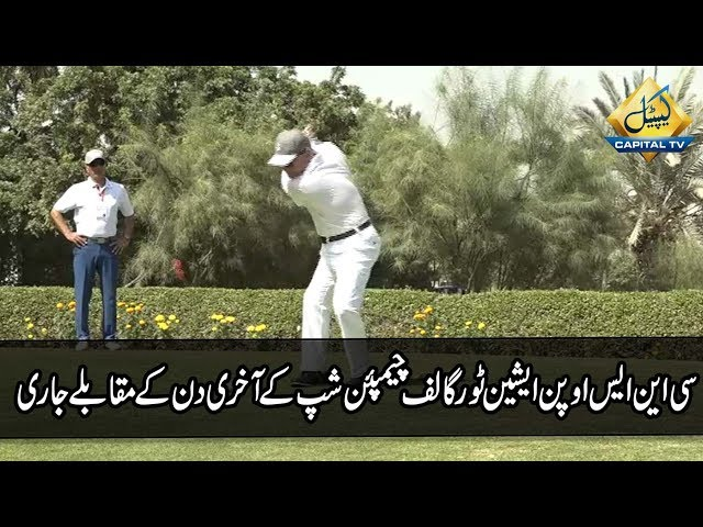 CapitalTV; Final day of CNS open golf championship