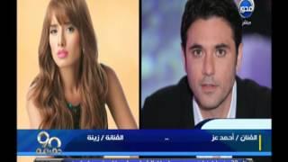 """نصيحة معتز عبد الفتاح لـ """"أحمد عز"""" - E3lam.Org"""