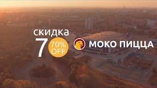 MRPLcity + Моко пицца = скидка 70%