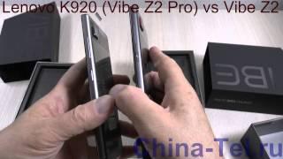 Lenovo K920 (Vibe Z2 Pro) vs Lenovo Vibe Z2 (K920 mini), сравнение.