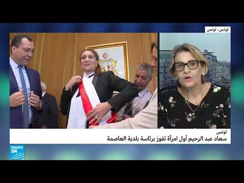 تونس: سعاد عبد الرحيم.. أول امرأة تفوز برئاسة بلدية العاصمة  - 13:22-2018 / 7 / 6