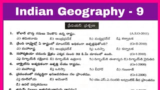 Indian Geography - 8th Part | Most important for all competative Exams.
