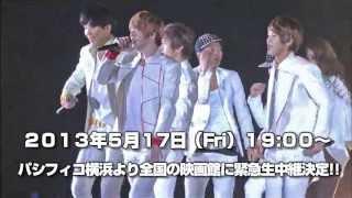 """ライブシネマ「超新星 LIVE TOUR 2013""""抱・き・し・め・た・い""""」 5月17日(土)パシフィコ横浜から緊急生中継!"""