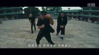 Sup Music C-BLOCK - 野家拳 Wild Style Boxing MV Chinese Kun…