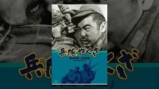 兵隊やくざ 女郎屋 検索動画 30