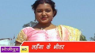 Download Video HD लहंगा के भीतर - LAHNGA KE BHITAR - Bhojpuri Hot Songs 2014 MP3 3GP MP4