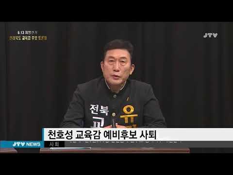 [JTV 8뉴스] 2018.5.23(수)