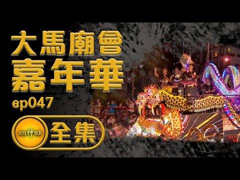 寶島神很大第47集完整版 【馬來西亞柔佛古廟遊神】Blessing of Formosa20150502
