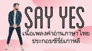 เนื้อเพลงคำอ่านภาษาไทย เพลง Say yes เพลงประกอบซีรี่ย์เกาหลี