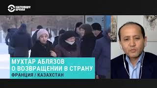 Аблязов: пока Назарбаев жив, управлять страной будет он