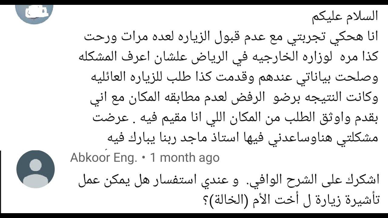 اسباب رفض الزيارة العائلية والاستقدام للسعودية 2019 وزارة الخارجية Youtube