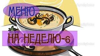 Меню на неделю-6/Что приготовить на ужин/Что мы едим? #Food book