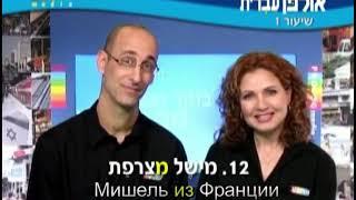 Иврит для начинающих (01 из 36).Уроки иврита для русскоговорящих с переводом.Ульпан  иврит.