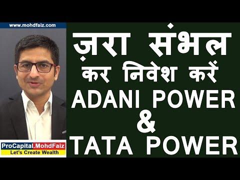 ज़रा संभल कर निवेश करें ,ADANI POWER  & TATA POWER