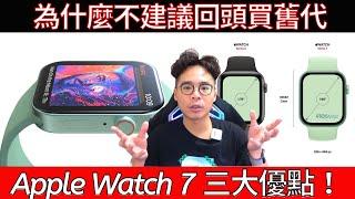 確定不延了?Apple Watch 7 四大優點絕對必買?不要回頭買 Apple Watch 6