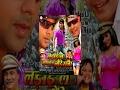 Download Ladaai La Ankhiyan Ae launda Raja