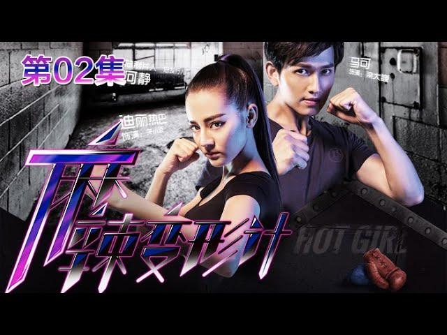 Hot Girl EP02 Chinese Drama ?Eng Sub?| NewTV Drama
