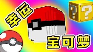 pixelmon幸運方塊寶可夢 lucky block加pixelmon 144精靈寶可夢minecraft